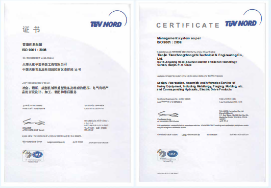 Tianzhongzhongzhi Passed ISO9001:2008 Quality System Successfully
